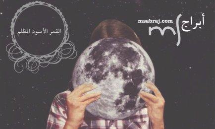 القمر الأسود